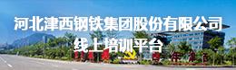 河北津西钢铁集团股份有限公司线上培训平台